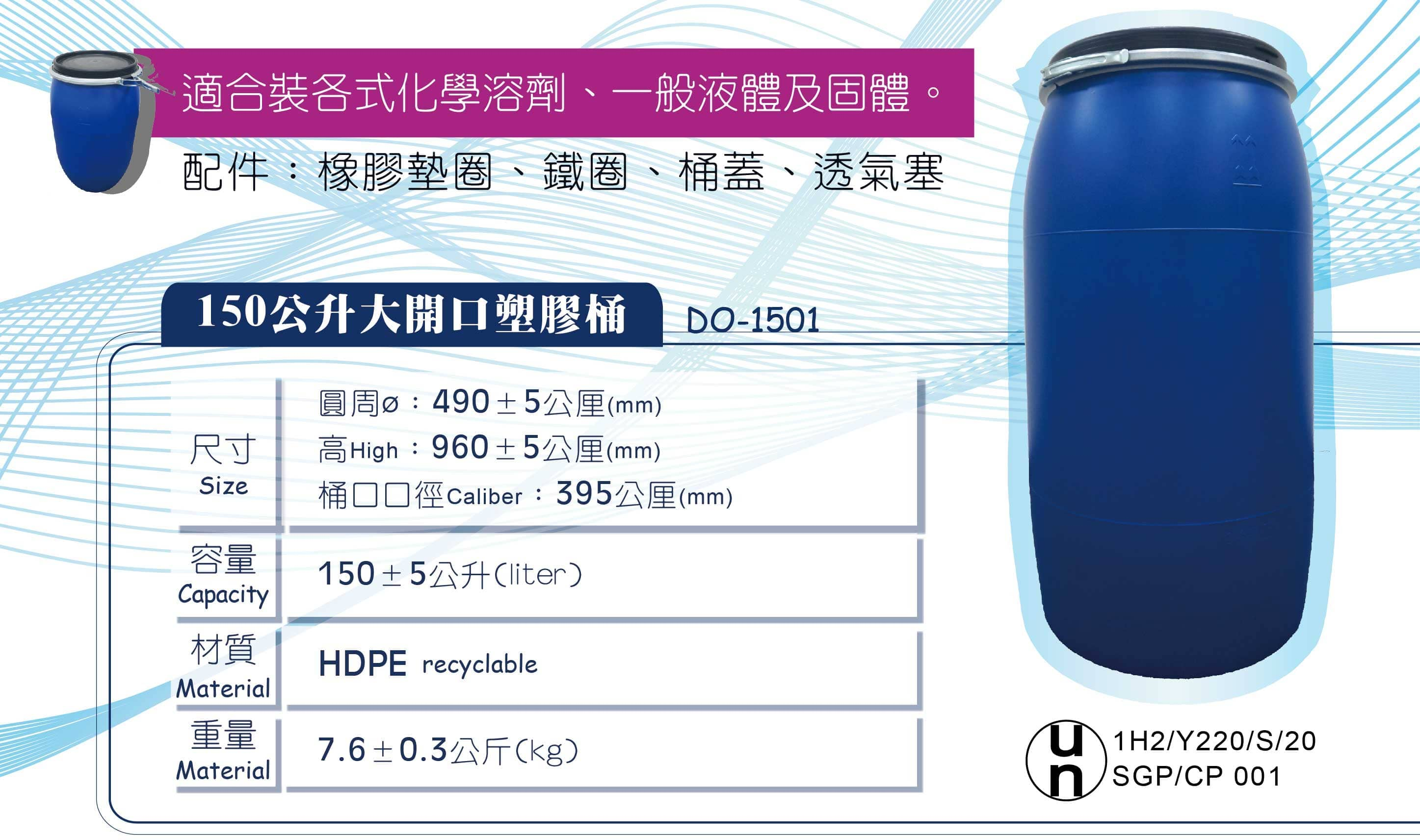 proimages/2020塑膠容器/150L塑膠桶規格(壓縮).jpg