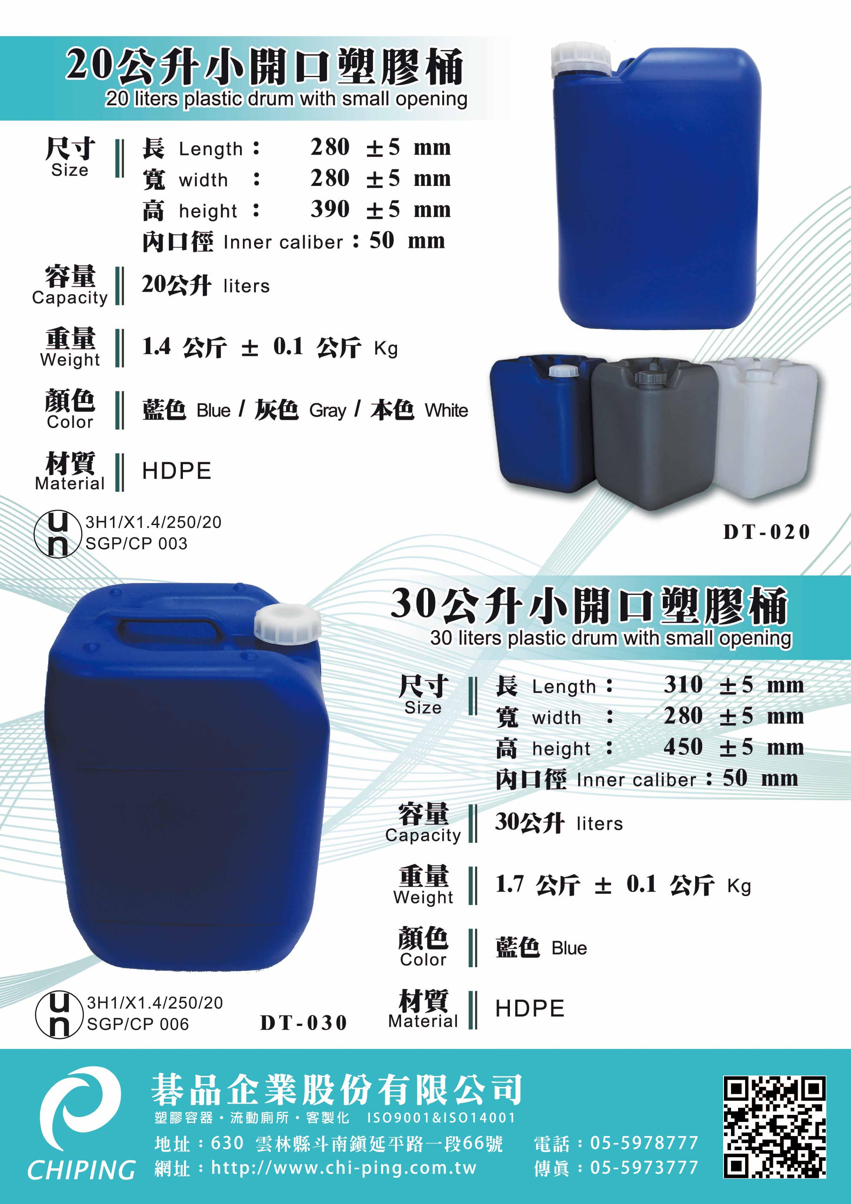 proimages/2020塑膠容器/2030DM-2.jpg