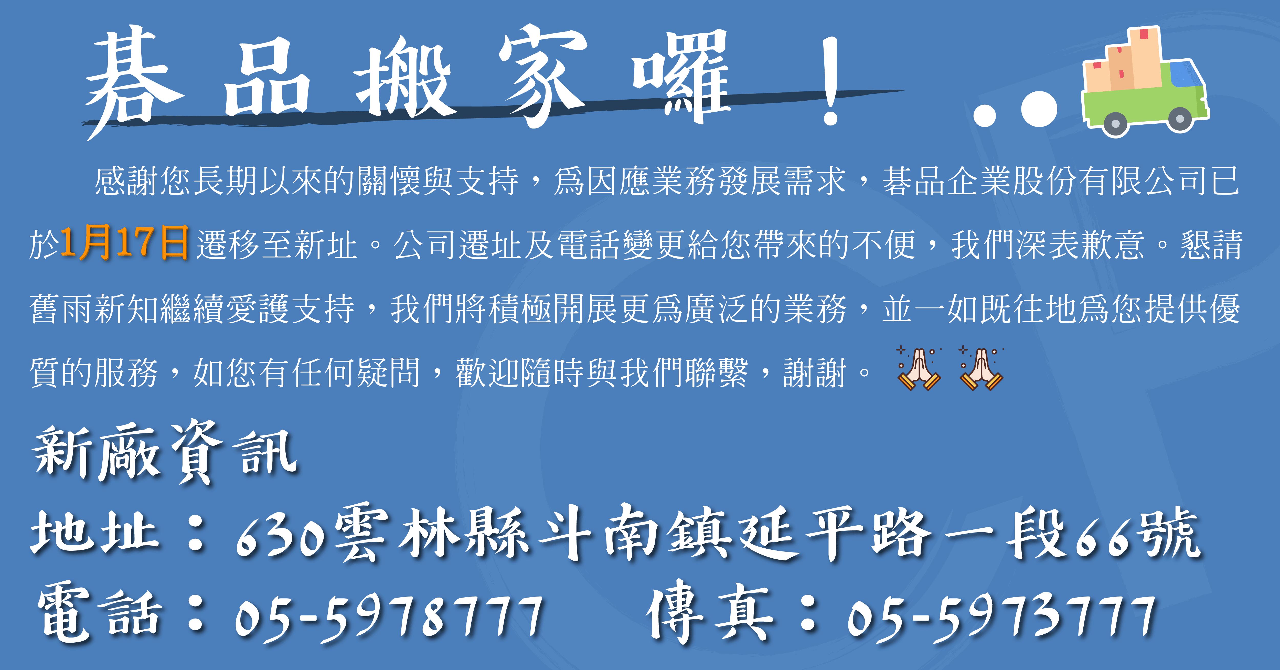 proimages/2020彈跳訊息/遷廠公告-01.png