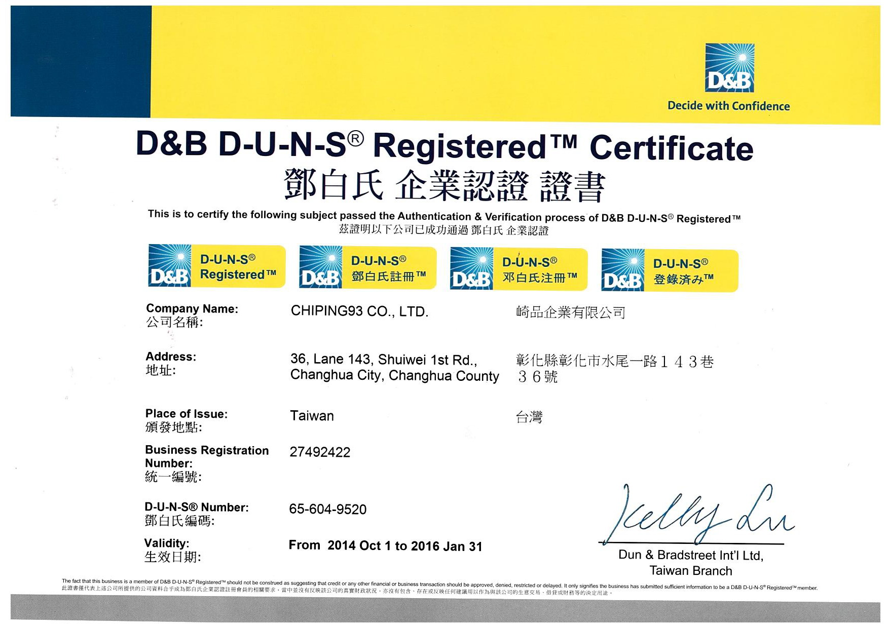 proimages/Certification_認証/DB___2014-2016(jan).jpg