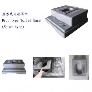 直落式流動廁所(無沖水裝備)-蹲式